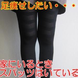 【家にいる間に足やせしたい】履いて寝る着圧加圧レギンスを履いています