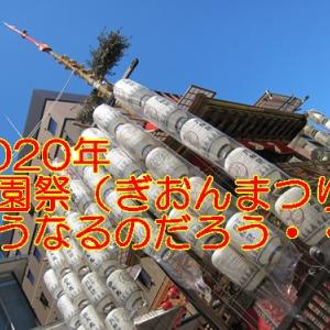 祇園祭 2020年 どうなるんだろう・・・山鉾巡行が中止!?