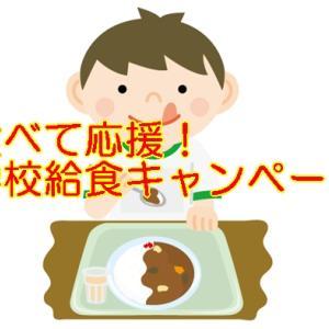 食べて応援!学校給食キャンペーン