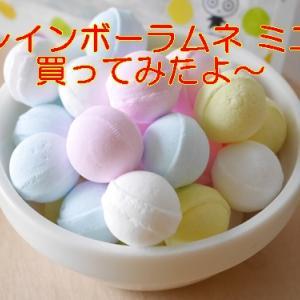 【レインボーラムネ・ミニ 買ってみた】 イコマ製菓本舗&UHA味覚糖のコラボ