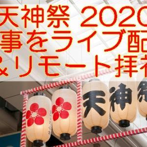 【大阪 天神祭の神事・本宮祭 2020】7/25 14時から ユーチューブで【ライブ配信&リモート拝礼】のご案内