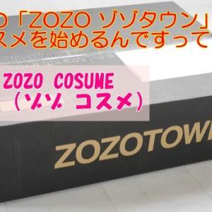 ZOZO COSUME ゾゾコスメ がもうすぐオープン!ZOZO TOWN ゾゾタウンの化粧品ってどんなの?