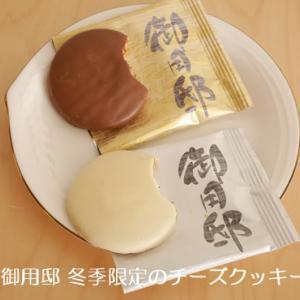 チーズガーデン 冬季限定 御用邸ホワイトショコラチーズクッキー ミルクショコラチーズクッキー 口コミ