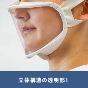 ユニ・チャーム 顔がみえマスク!口元が見える透明のマスクはネットで買えます