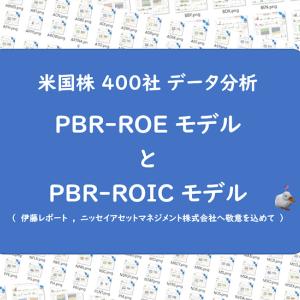 PBR-ROE モデルから PBR-ROIC モデルへ(400社の分析データより)