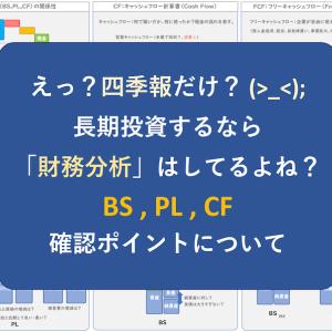 Vol.1 財務3表(BS,PL,CF)の見るべきポイントについて