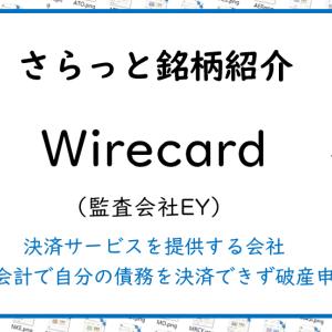 【さらっと 銘柄紹介】 Wirecard:WDI ワイヤーカード