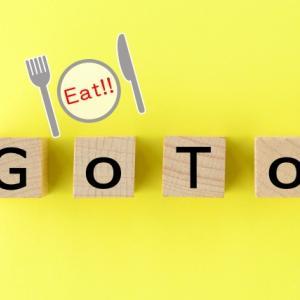 GoToEatキャンペーンはお得だけど、面倒くさいし使えなかった