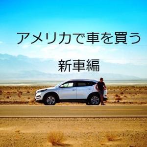 アメリカで車の賢い買い方 新車編