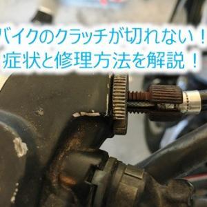 バイクのクラッチが切れない!症状と修理方法を解説!