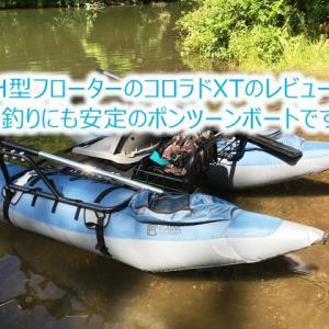 H型フローターのレビュー!バス釣りにも安定のポンツーンボートです