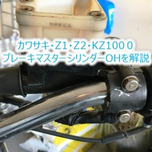 カワサキ・Z1・KZ バイクのブレーキオーバーホールを解説!マスターシリンダー編