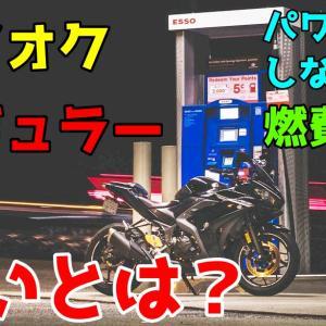 ハイオク レギュラーの違い バイクにハイオクはパワー 燃費よくなる?
