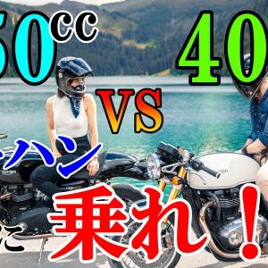 【バイク初心者】250と400どっち?違いと250をおすすめ理由3選