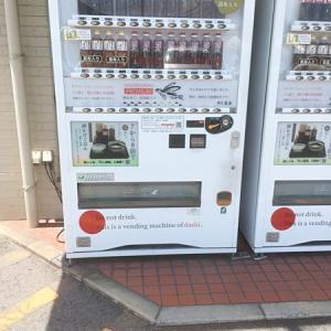 焼いた○○が入っている謎の自動販売機!