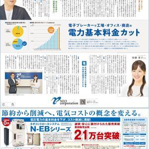 【お知らせ】日本経済新聞の朝刊に、当社の広告を掲載いたしました