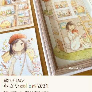 小さいcolors2021