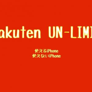 楽天モバイル Rakuten UN-LIMITで使えるiPhone 使えないiPhone