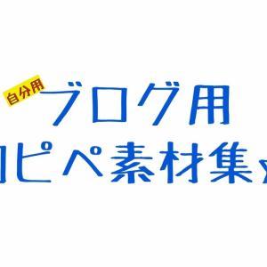 ブログ用コピペ素材集(自分用)