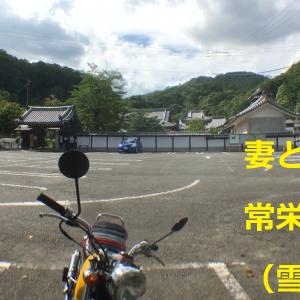 妻と行く☆タンデムツーリング 常栄寺庭園(雪舟庭)