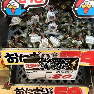 驚きの安さはまだまだあった☆ドン・キホーテ 下関長府店