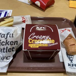 気になっていたクリーミーコロッケフィレサンドを食べてきました☆ケンタッキー・フライド・チキン