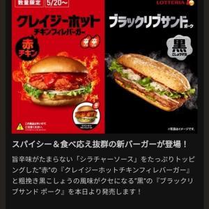 ロッテリアから新商品のメールが☆食べに行かざるを得ない(´ω`*)クレイジーホットチキンフィレバーガー & ブラックリブサンドポーク