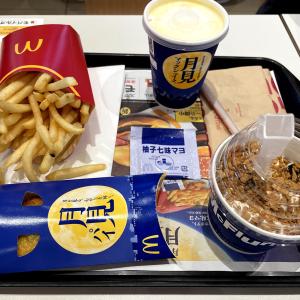 食べていなかった、月見ファミリーのスイーツ系を食べに行ってきました(´ω`*)月見と関係なさそうなアレが、とても美味しかった☆マクドナルド
