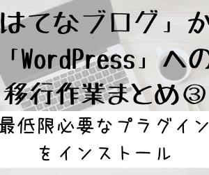 「はてなブログ」から「WordPress」への移行作業まとめ③〜最低限必要なプラグインはこれだ!〜