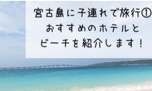 宮古島に子連れで旅行!おすすめのホテルとビーチを紹介