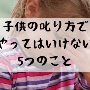子供の叱り方で絶対にやってはいけない5つのこととは?