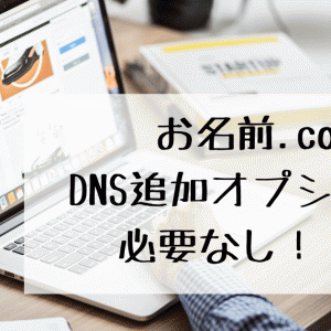 お名前.com DNS追加オプションは必要なし!解約手順も超簡単