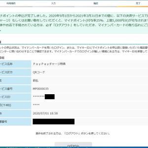 【5000円貰う】マイナポイントの申し込み開始