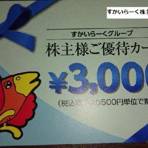 すかいらーくの株主優待【外食したい時に便利な優待カード】