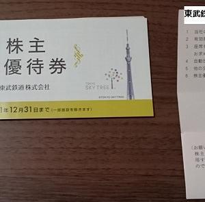 東武鉄道の株主優待【使い倒せば節約効果大】