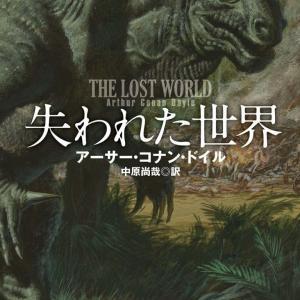 失われた世界