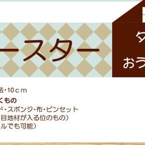 【初心者にオススメ】カンタンにつくれるタイルコースターキット!【夏休みの自由工作にも!】