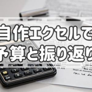 家計管理(其の漆)…エクセル偏
