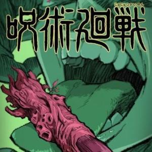 「鬼滅の刃」の次はこれがブレイク!ジャンプ漫画・呪術廻戦、ついにTVアニメ化決定!!!