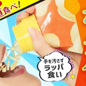 【衝撃】まだ箸でポテチを食べてるの? これからはラッパ食いだYO!
