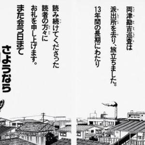 ジャンプ史上最も綺麗に最終回を締めくくった漫画!!!