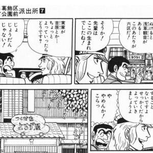 【衝撃】こち亀初期の中川ヤバすぎwwwwwwww
