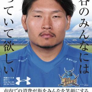 「笑わない男」ラグビー稲垣、ポスターで「みんなには笑っていてほしい」と呼び掛け!!
