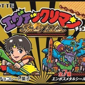 エヴァ×ビックリマン×海洋堂 フィギュア付き「エヴァックリマン」チョコ登場  12月22日発売。