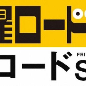 「金ロー」9年ぶり「金曜ロードショー」に番組名変更!4代目ロゴも披露!