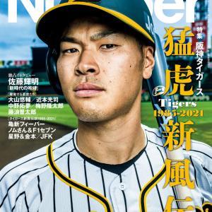 「Number」表紙飾った佐藤輝明、矢野監督はクリーンアップ継続起用へ!最新号 阪神タイガース特集「猛虎新風伝」