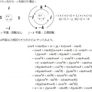 """「三角関数、虚数…いつ使うんだ」セガが回答!数学はゲーム開発現場で使われていた """"ガチ数学""""資料公開!"""