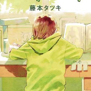"""藤本タツキ『ルックバック』単行本が人気の理由とは?再発見された""""コミックスの魅力"""""""