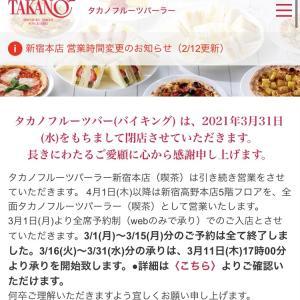 タカノフルーツバー♡♡