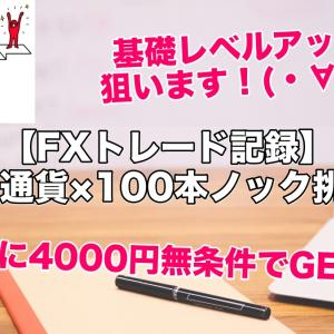 【FXトレード記録】1000通貨100本ノック挑戦中!(終了後に4000円ゲット♪)